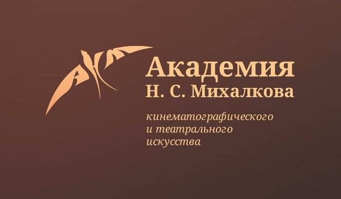 В Москве открылась Академия кинематографического и театрального искусства Н.С. Михалкова
