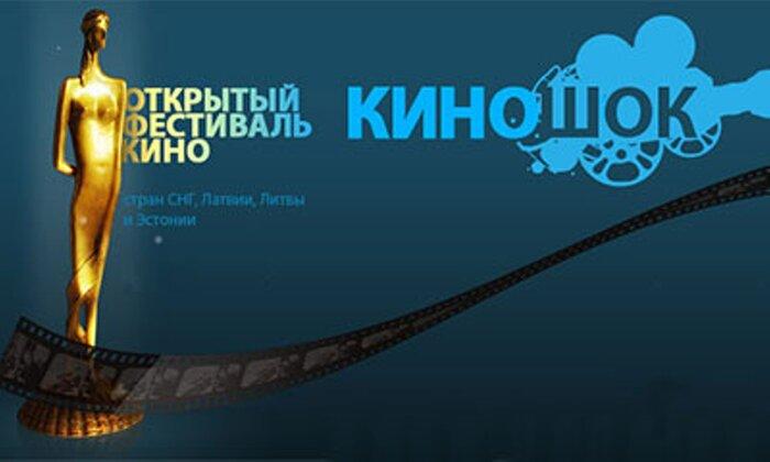 В Анапе проходит XXIV «КИНОШОК»