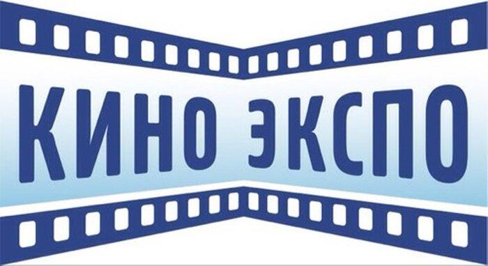 Предварительная программа XVII деловой площадки «Кино Экспо»