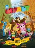 Барбарики мультфильмы все серии подряд смотреть