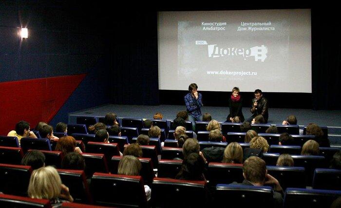 Международный фестиваль документального кино «ДОКер» просит общественной поддержки