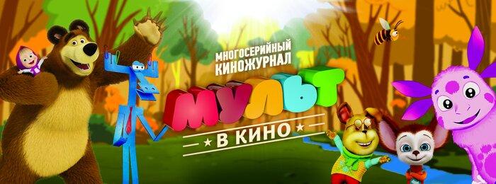 Иван Кудрявцев: «МУЛЬТ в кино» за полгода посмотрели больше 300 тысяч зрителей»