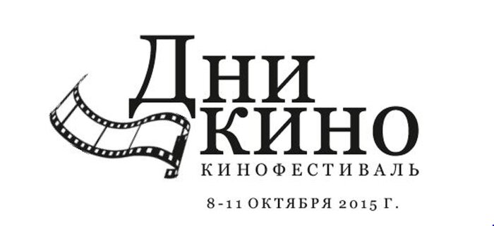 Фестиваль российского кино пройдёт в Риге с 8 по 11 октября