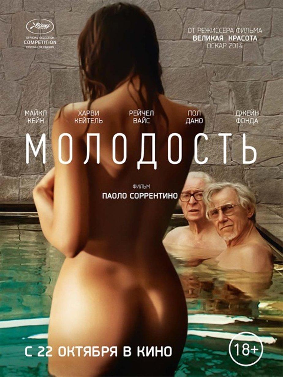 Комедийно эротические фильмы смотреть