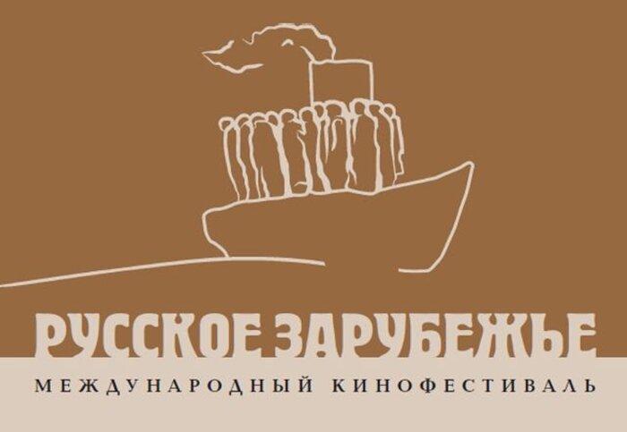 В Москве пройдёт IX Международный кинофестиваль «Русское зарубежье»