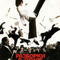 Kung fu hustle movie theme song download