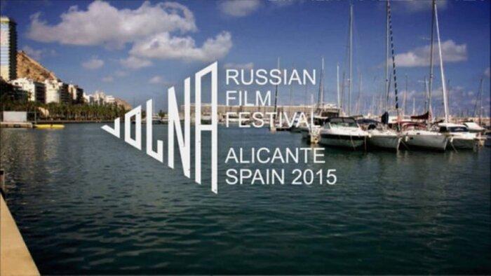 В Аликанте завершился кинофестиваль VOLNA