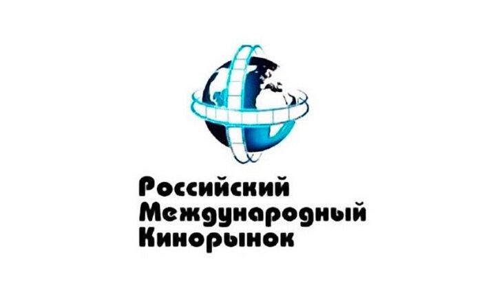Предварительная программа 98-го Российского международного кинорынка