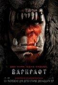 «Warcraft Смотреть Фильм Онлайн В Хорошем Качестве» — 2017