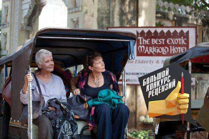 «Большой конкурс рецензий»: «Отель Мэриголд», «Век Адалин» и другие фильмы