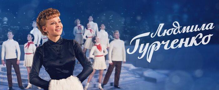 Канал «Россия 1» представил многосерийный фильм «Людмила Гурченко»