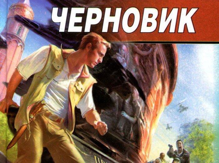 «Фонд кино» поддержит фильм «Черновик» по роману Сергея Лукьяненко