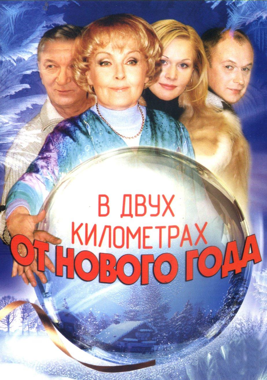 Фильм метров до нового года
