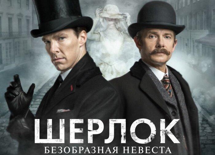 Специальный эпизод сериала «Шерлок» покажут в российских кинотеатрах