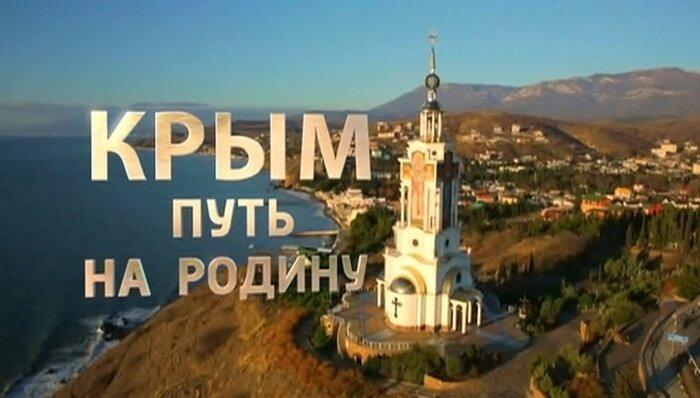 YouTube назвал ленту «Крым. Путь на Родину» одним из самых популярных видео года