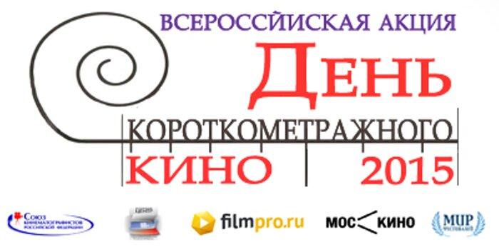 Объявлена программа Всероссийской акции «День короткометражного кино»