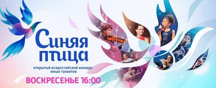 Подведены итоги конкурса юных талантов «Синяя Птица»