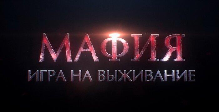 24 декабря в Москве пройдёт премьера фильма «Мафия: Игра на выживание»