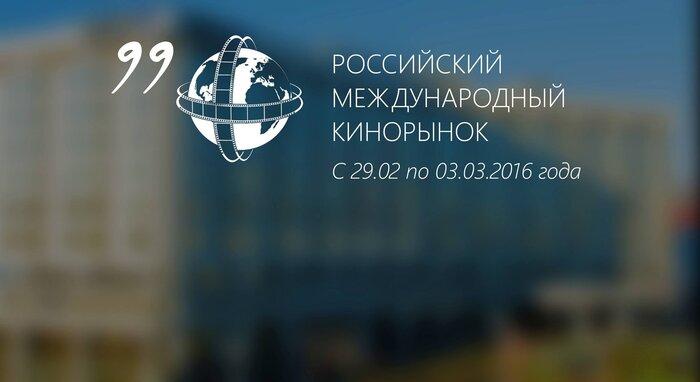 99-й Российский Международный Кинорынок определился с датами и новым местом проведения
