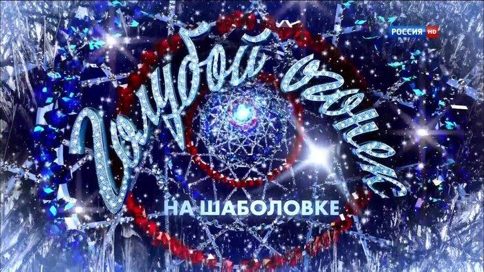 «Голубой огонёк» возвращается: смотрите в новогоднюю ночь