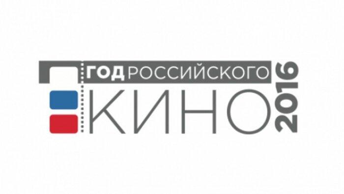 Официальный видеоролик Года российского кино покажут в кинотеатрах и на ТВ