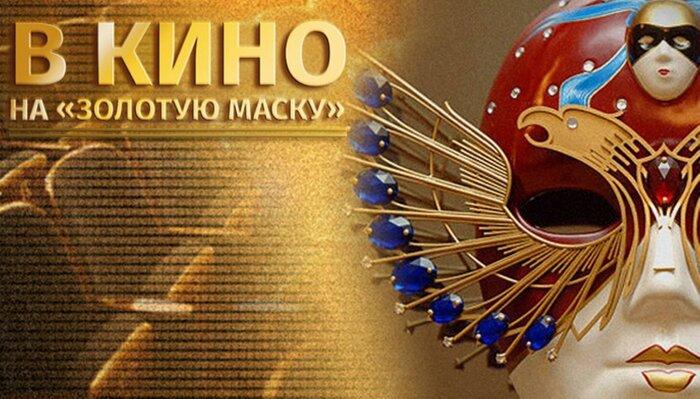 Спектакли фестиваля «Золотая маска» покажут в кино