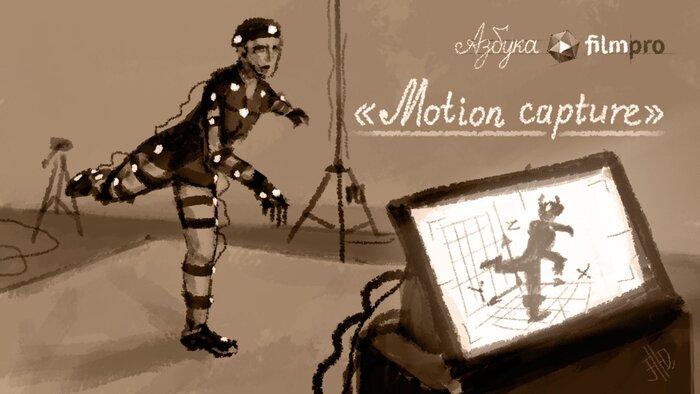 Фильм Про. Азбука. Motion Capture