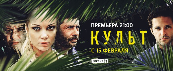 15 февраля на «России 1» состоится премьера остросюжетного сериала «Культ»