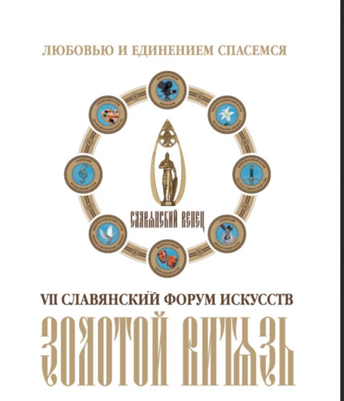 В Москве открывается Международный форум искусств «Золотой Витязь»