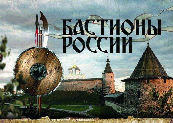 Телеканал «Моя планета» представляет новые программы о российской истории