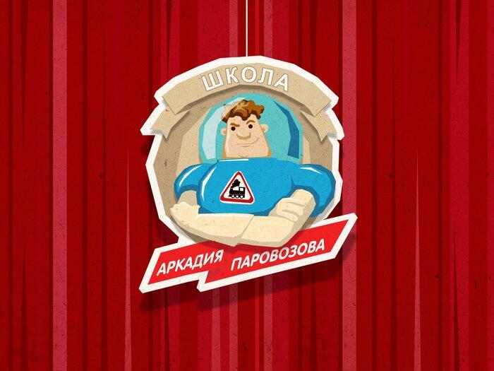 Опубликована новая игра по мотивам мультфильма «Аркадий Паровозов»
