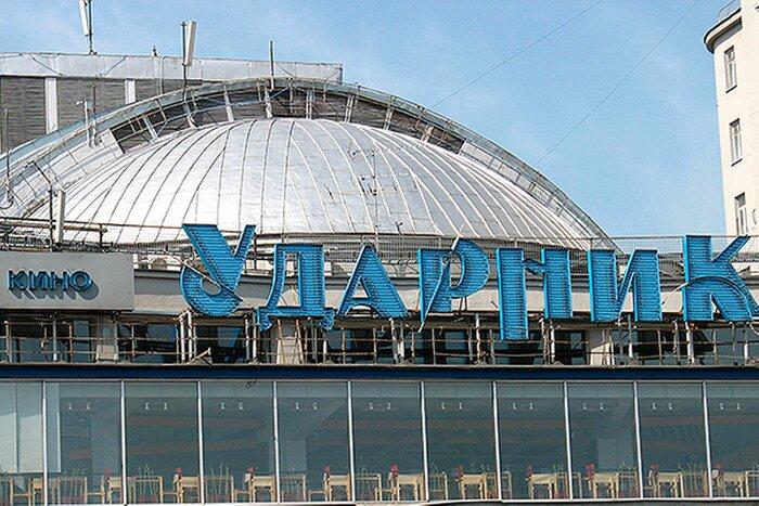 Кинотеатр «Ударник» может быть передан в ведение Госфильмофонда