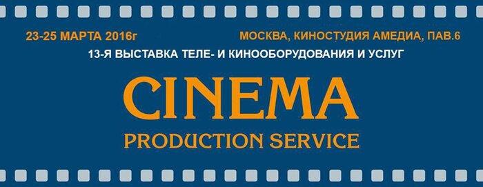 В Москве пройдёт выставка CPS-2016
