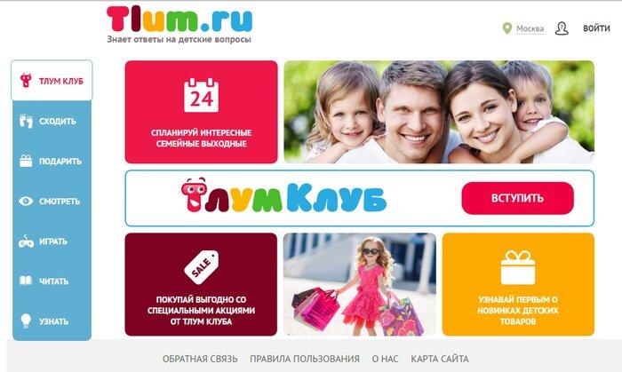 В интернете появился новый сайт для родителей Tlum.ru