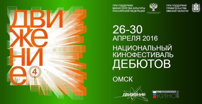 Объявлены участники 4-го Национального кинофестиваля дебютов «Движение»