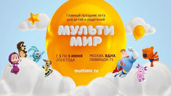 Фестиваль детских развлечений «Мультимир» пройдёт на ВДНХ в начале июня