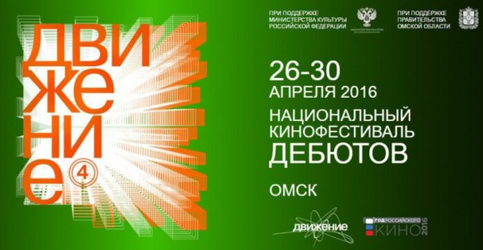 Объявлены имена членов жюри кинофестиваля «Движение»-2016