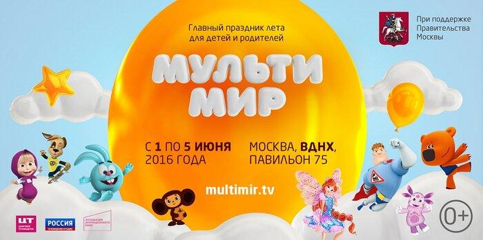 На ВДНХ состоится пресс-конференция фестиваля «Мультимир»