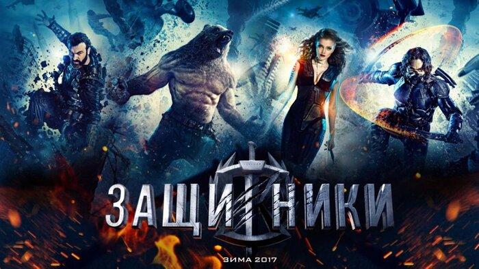 «Защитники» Сарика Андреасяна выйдут в прокат по всему миру