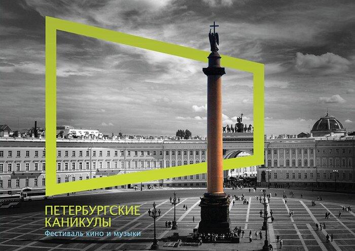 В Санкт-Петербурге появится самый большой в России кинотеатр под открытым небом