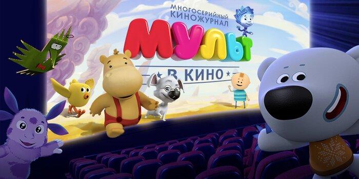 «МУЛЬТ в кино. Выпуск №32» выходит на экраны