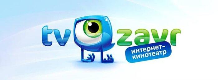 Онлайн-кинотеатр Tvzavr назван «Лидером России 2016»