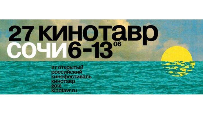 6 июня в Сочи стартует фестиваль «Кинотавр»