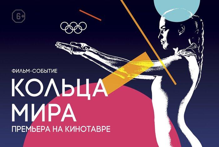 На «Кинотавре» состоится торжественная премьера «Колец мира»