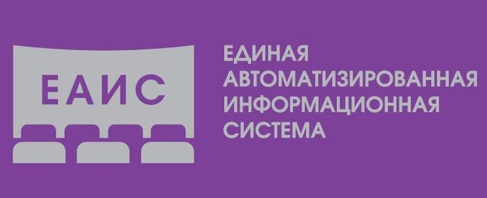 Штрафы за ложную информацию в ЕАИС будут пересмотрены