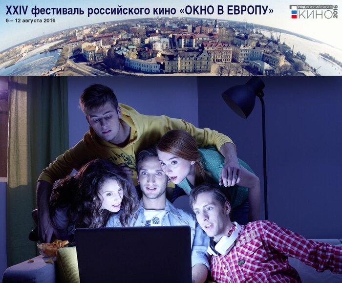 «Окно в Европу»: началось голосование за фильмы конкурса «Окно в интернет»