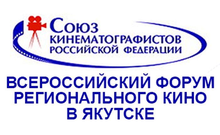 В Якутске состоится Всероссийский форум регионального кино