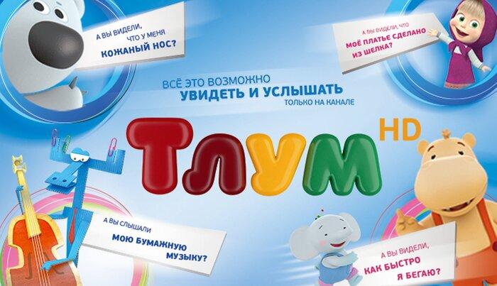 На платформе «Триколор ТВ» начал вещание детский канал «Тлум HD»