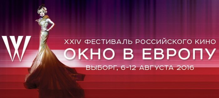 Открылся XXIV фестиваль российского кино «Окно в Европу»