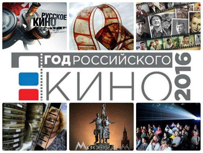 Москва определилась с программой празднования Дня российского кино